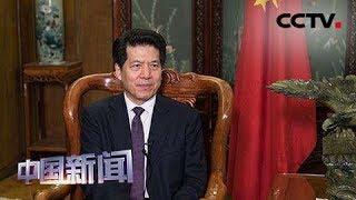 [中国新闻] 中国驻俄大使李辉接受联合采访 建交70年 中俄关系历久弥坚 | CCTV中文国际