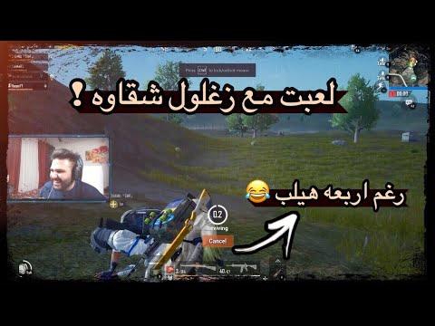 خليت زغلول (الشمري) يقول رغم اربعه كفو ! صدمته بلعبي
