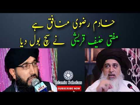 Khadim Rizvi Munafiq hai by Mufti Hanif Qureshi Galiyan Khadim Hussain Rizvi Latest