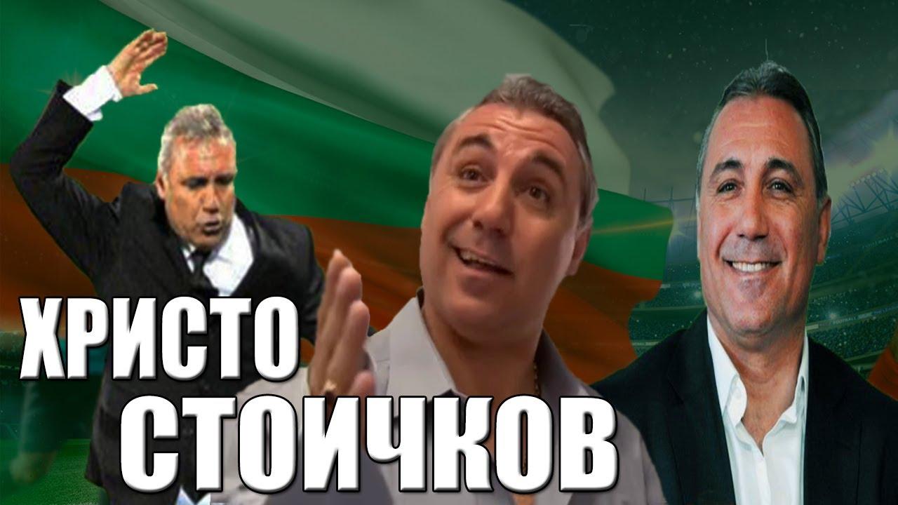 Христо Стоичков - Компилация (100% СМЯХ)