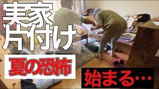 続 片付けられなくなった実母の部屋を掃除!汚い部屋を片付けたつもりになれます㉛