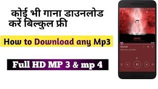how-to-download-any-mp3-and-mp4-for-free--e0-a4-95-e0-a5-8b-e0-a4-88--e0-a4-ad-e0-a5-80--e0-a4-97-e0-a4-be-e0-a4-a8-e0-a4-be--e0-a4-95-e0-a5-88-e0-a4-b8-e0-a5-87--e0-a4-a1-e0-a4-be-e0-a4-89-e0-a4-a8