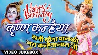 Happy Birthday Krishan Kanhaiya - हाथी घोड़ा पालकी जय कन्हैया लाल की - Special Janmastmi Song 2017