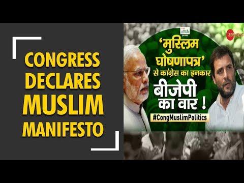 Taal Thok Ke: Congress declares Muslim election manifesto after Muslim boot