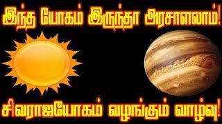 அரசாள வைக்கும் சிவராஜயோகம் உங்களுக்கு இருக்கா | Yogam In Tamil | Sivaraja Yogam Tamil | Sri Tamilan