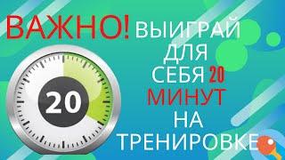 🏓ОЧЕНЬ ВАЖНО!🏓 Выиграй для себя дополнительно 20 мин на каждой тренировке!!!
