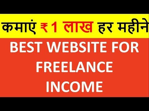 (Hindi) This is the Best FREELANCING website in India