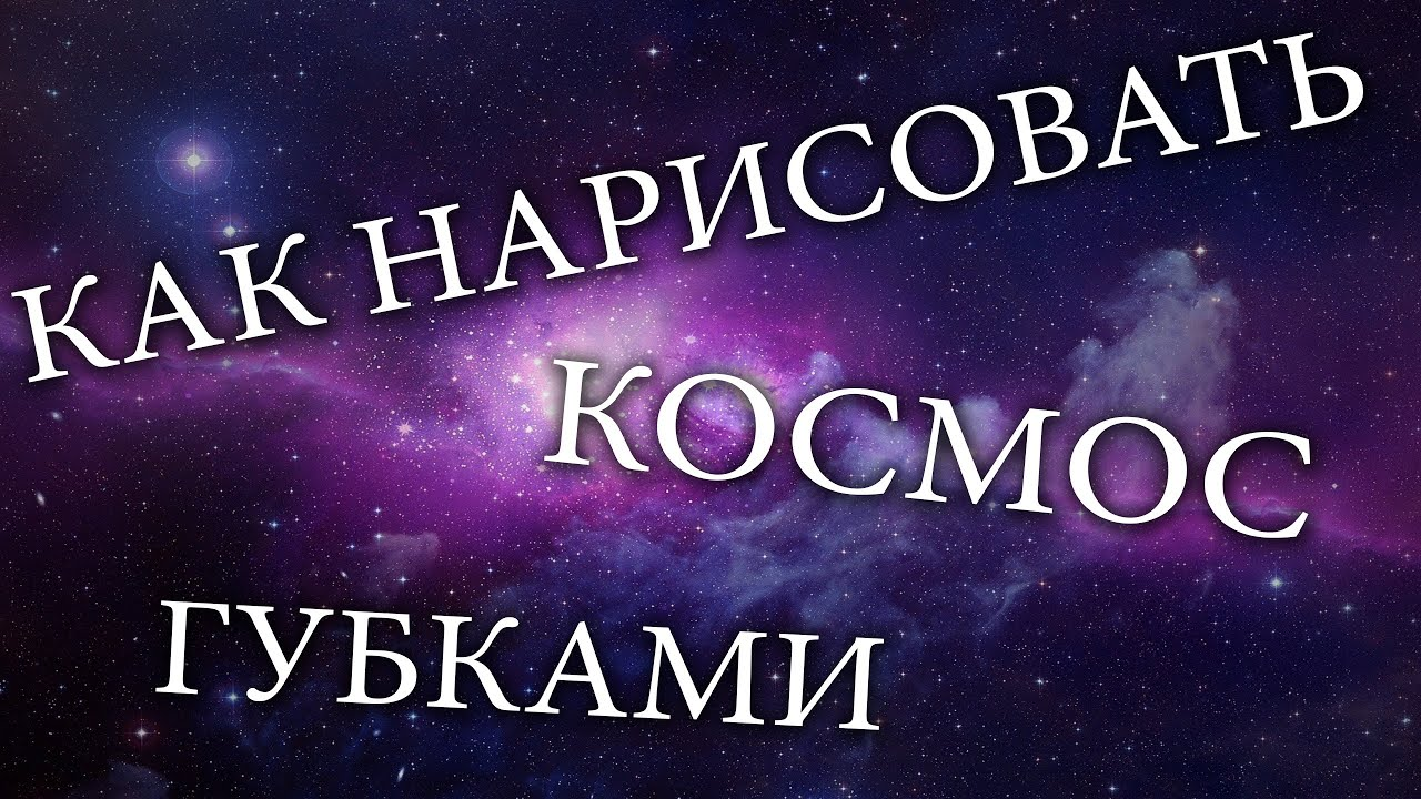 рисунки фото космоса