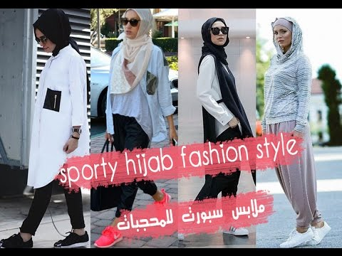 c23df7404 sporty hijab fashion style ملابس سبورت للمحجبات - YouTube