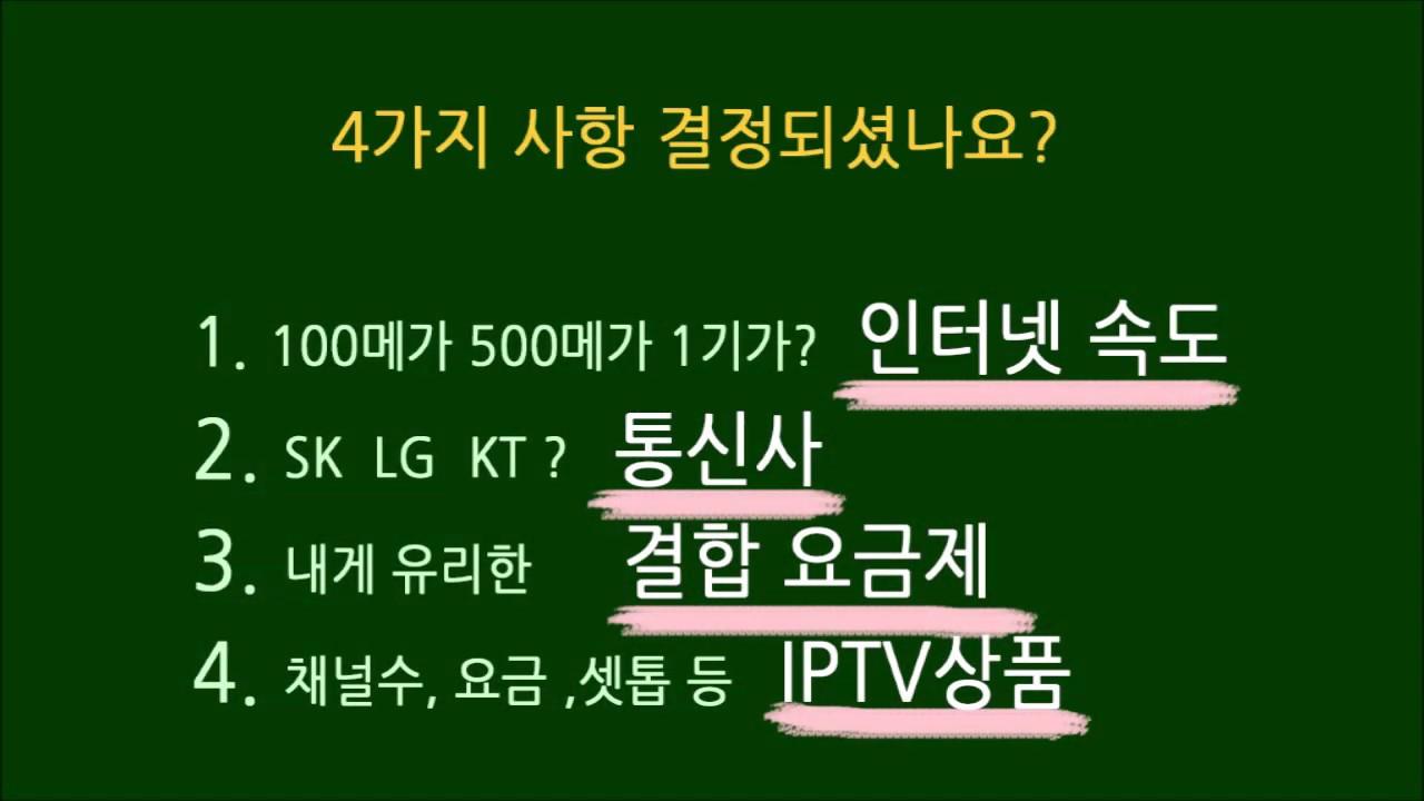 SK KT LG 인터넷 IPTV 결합상품 가입 전 핵심체크 4가지