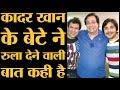 Govinda ने Kader Khan को पिता समान बताया मगर मरने के बाद फोन तक नहीं किया