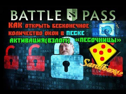 АБУЗ Дота 2 Battle Pass Как Активировать Песок(Windows 7-8-10+) Sandboxie ,кряк , установка ,запуск!