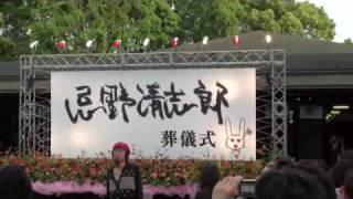 清志郎さん、さようなら!みんな泣きながら歌ってたよ!