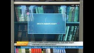 В Красноярске открылась библиотека с очками виртуальной реальности