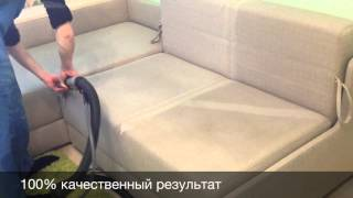 Чистка дивана от компании Чистый Киев (044)221-77-60(, 2014-02-19T12:47:03.000Z)