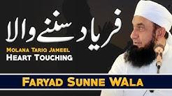 Faryad Sunne Wala Heart Touching - Molana Tariq Jameel Latest Bayan 17 September 2020
