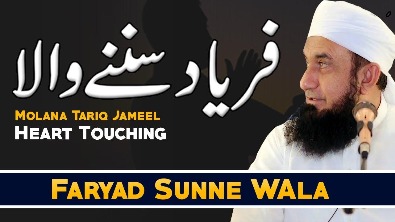 Faryad Sunne Wala | Heart Touching - Molana Tariq Jameel Latest Bayan 17 September 2020