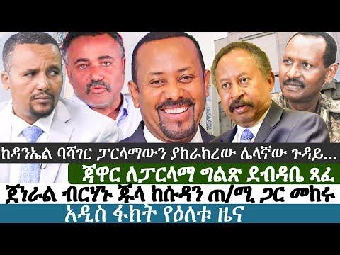 Ethiopia   የእለቱ ትኩስ ዜና   አዲስ ፋክትስ መረጃ   Addis Facts Ethiopian News   Jawar Mohammed   Daniel Kibret