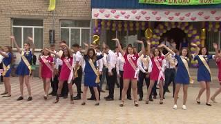 Последний звонок 2018 Танец выпускников Петропавловская СШ 1