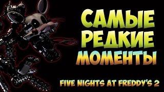- Five Nights at Freddy s 2 Самые редкие моменты 2 Пасхалки в FNaF 2