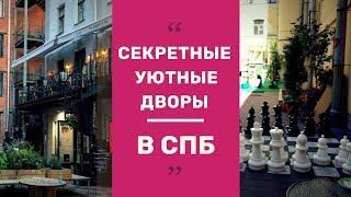Смотреть видео Куда пойти в СПБ  - Секретные уютные дворы в СПб  - Часть 1 онлайн