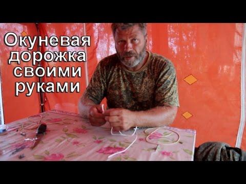 Окуневая дорожка или рыбацкие снасти своими руками от Альберта Ефремова