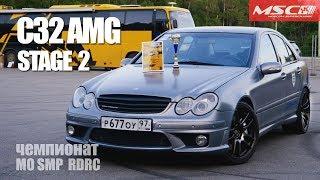 C32 AMG ST.2 на Чемпионате М.О. SMP RDRC (ISRFCD)