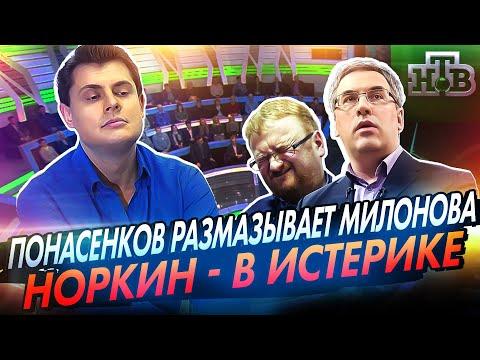 Евгений Понасенков размазывает