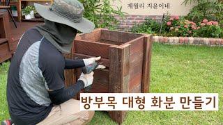방부목 대형 화분 만들기/ 미스김라알락 제자리 찾아주기