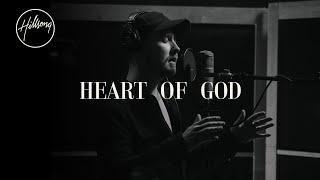 قلب الله - عبادة هيلزونج