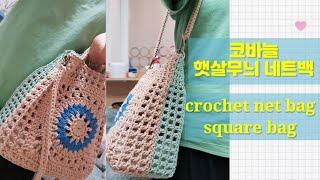[crochet 280]/코바늘 햇살무늬 네트백/ 스퀘…