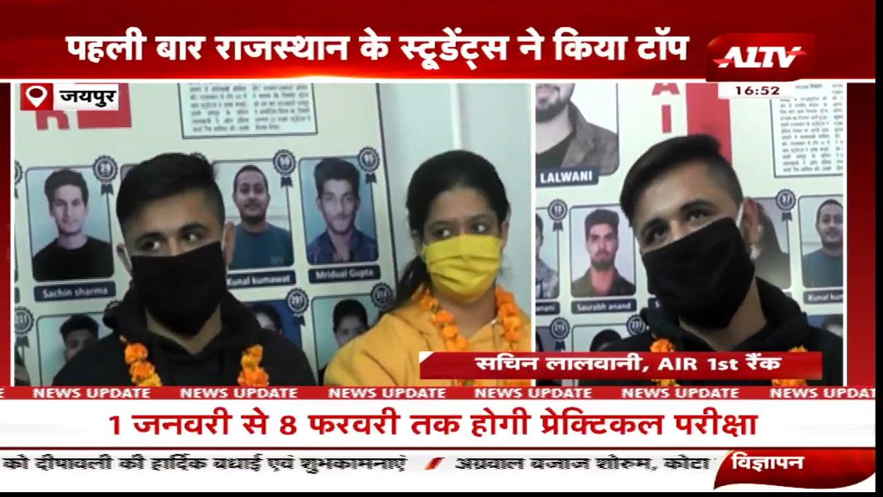 जयपुर : NIT MCA कॉमन एंट्रेंस टेस्ट  सचिन लालवानी ने ऑल इंडिया में पहली रैंक की हासिल