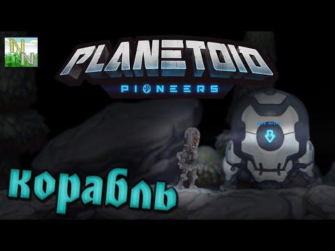Planetoid Pioneers Строю Летающий Корабль