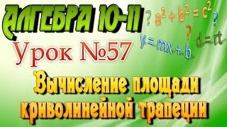 Вычисление площади криволинейной трапеции. Алгебра 10-11 классы. 57  урок