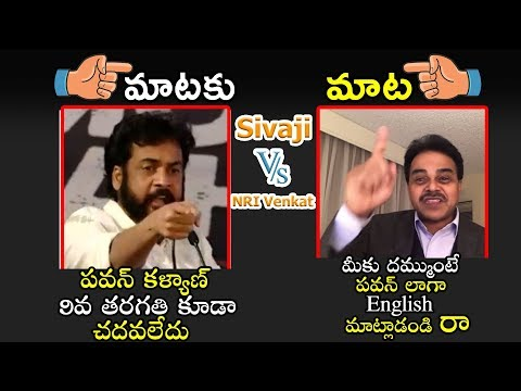 Hero Shivaji Vs Pawan Fan NRI Venkat | Mataku Mata | Pawan Kalyan | Janasena Party | Political Qube
