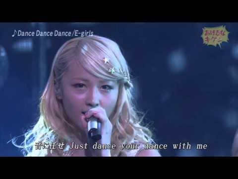 E-girls Dance Dance Dance あけるなキケン