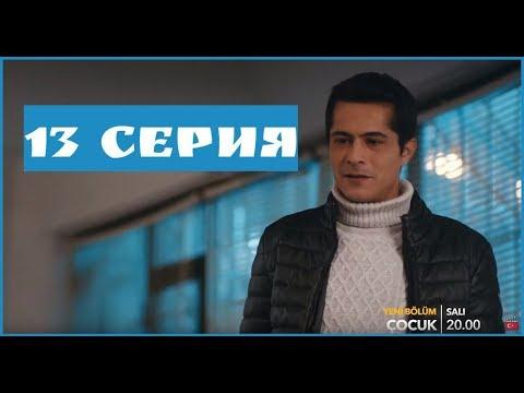 🔥 РЕБЕНОК 13 СЕРИЯ РУССКАЯ ОЗВУЧКА 🔥 by BOiIsWdt_EcqkVWQP TV444