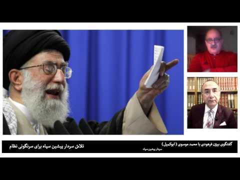 تلاش سردار پیشین سپاه برای براندازی نظام اسلامی