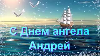 Андрей, с Днем ангела! Душевное видео поздравление!