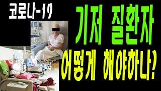 코로나-19: 위험환자들 / 기저질환자들이 누구며, 위험요소 줄이는 법