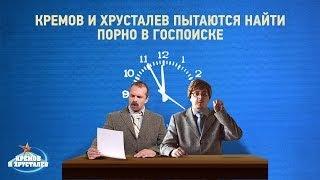 Кремов и Хрусталев  - Пытаются найти порно в госпоиске | Radio Record