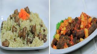 كفتة ارز - ارز بكبد الدجاج - خبز بالشمر - كيكة جزر | على قد الإيد حلقة كاملة