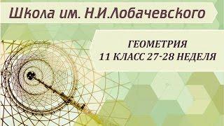 Геометрия 11 класс 27-28 неделя Объем прямоугольного параллелепипеда