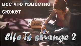 LIFE IS STRANGE 2 // ВСЕ, ЧТО ИЗВЕСТНО