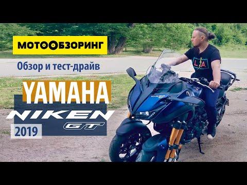 Yamaha Niken GT (2019) Обзор и тест-драйв   Кто ты, чудовище?
