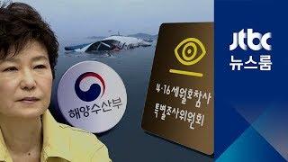 해수부 '세월호 조사 방해' 확인…