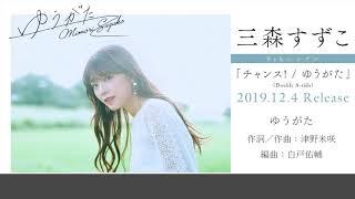 三森すずこ 「ゆうがた」試聴ver.(9thシングル「チャンス!/ゆうがた」収録楽曲)