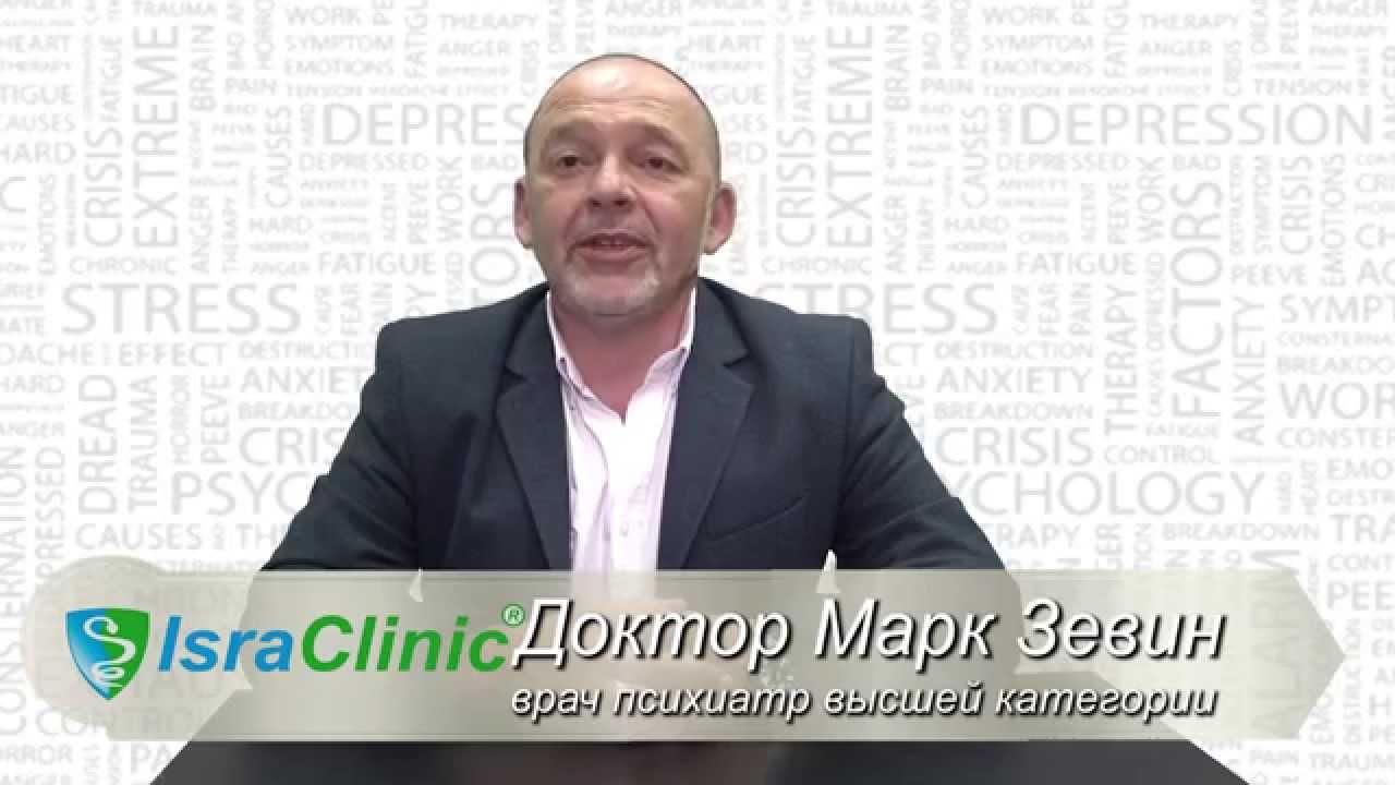Доктор Марк Зевин, врач психиатр в Израиле, клиника