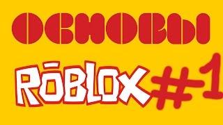 Створення та настроювання облікового запису Roblox | Основи Roblox #1