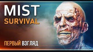 Прохождение Mist Survival - #1 Первый взгляд